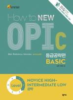 HOW TO NEW OPIC BASIC: 등급공략편