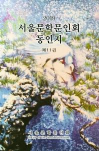 서울문학문인회동인지 제11권(2019)