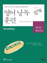 영어 낭독 훈련 지식 에피소드