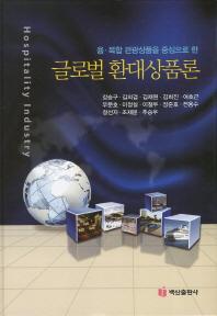 융 복합 관광상품을 중심으로 한 글로벌 환대상품론