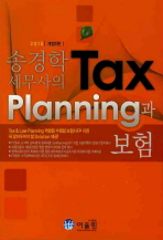 송경학세무사의 Taxplanning과 보험(2010)