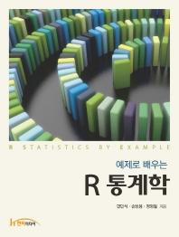 예제로 배우는 R 통계학