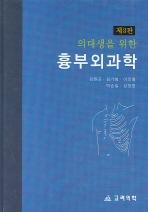 의대생을 위한 흉부외과학(제3판)