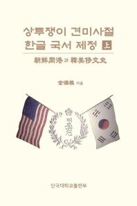 상투쟁이 견미사절 한글 국서 제정(상)