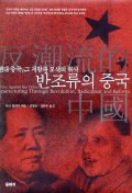 반조류의 중국(현대중국,그 저항과 모색의 역사)