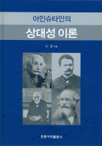 아인슈타인의 상대성 이론