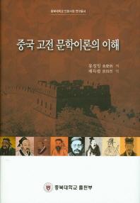 중국 고전 문학이론의 이해