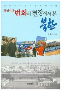 통일시대 변화의 현장에서 본 북한