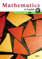 MATHEMATICS IN ENGLISH. 3 (영어로배우는 중학교 수학교과서)