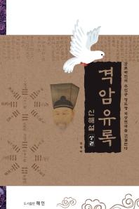격암유록 신해설(상)
