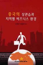 중국의 상관습과 지역별 비즈니스 환경