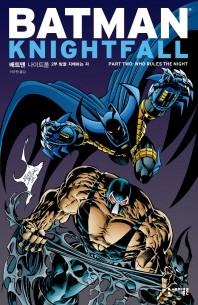 배트맨 나이트폴. 2: 밤을 지배하는 자