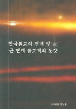 한국불교의 전개 및 근 현대 불교계의 동향