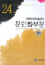 대한민국미술대전 문인화부문(제24회)(2005)
