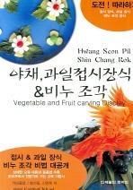야채 과일접시장식 비누조각