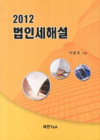 법인세해설(2012)