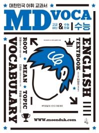 고등 MD VOCA 수능