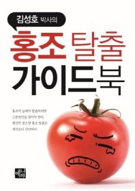 김성호 박사의 홍조탈출 가이드북
