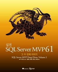 실전 SQL Server MVP 61 Volume. 2
