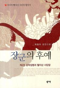 장군의 후예. 2: 강제징병과 빨치산 사단장
