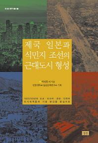 제국 일본과 식민지 조선의 근대도시 형성