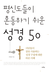 평신도들이 혼동하기 쉬운 성경 50