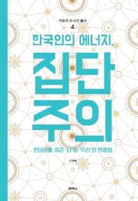 한국인의 에너지, 집단주의