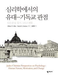 심리학에서의 유대-기독교 관점