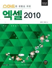 스마트한 생활을 위한 엑셀 2010