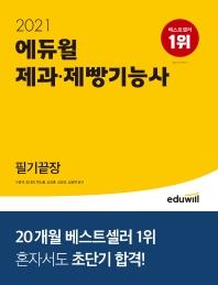에듀윌 제과제빵기능사 필기끝장(2021)