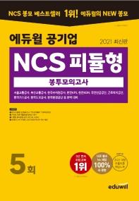 2021 에듀윌 공기업 NCS 피듈형 봉투모의고사 5회