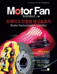 모터 팬(Motor Fan) 브레이크 안정성 테크놀로지