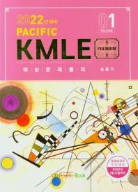 Pacific KMLE 예상문제풀이 Vol.1(2022): 순환기