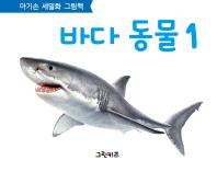 바다동물. 1