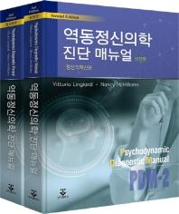 역동정신의학 진단 매뉴얼 세트
