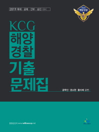 KCG 해양경찰 기출문제집(2019)