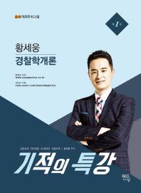 황세웅 경찰학개론 기적의 특강