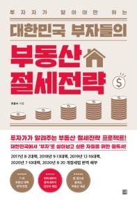 대한민국 부자들의 부동산 절세전략