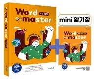 Word Master 수능 2000(2021)