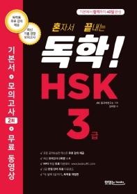 독학! HSK 3급