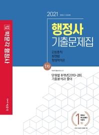 합격기준 박문각 행정사 1차 기출문제집(2021)