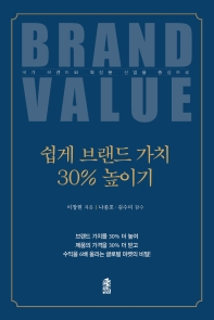 쉽게 브랜드 가치 30% 올리기