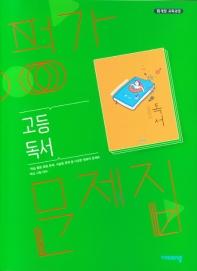 고등 독서 평가문제집(한철우외)(2021)
