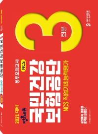 정훈에듀 NCS 국민건강보험공단 봉투모의고사 3회분(2021)