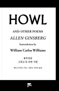 울부짖음: Howl