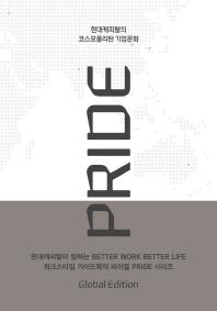 PRIDE Global Edition(프라이드 글로벌 에디션)