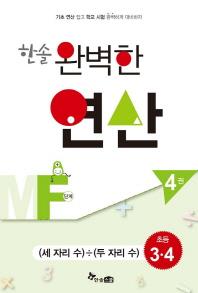 한솔 완벽한 연산 MF단계. 4(초등3 4): 세 자리수/두 자리 수