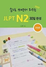 손으로 쓰면서 외우는 JLPT N2 30일 완성: 문법편