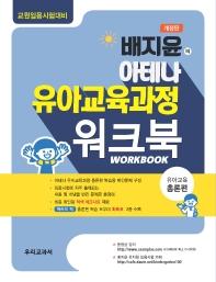배지윤의 아테나 유아교육과정 워크북: 유아교육 총론편