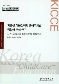 저출산 대응정책의 생애주기별 정합성 분석연구